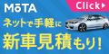 MOTA 新車見積り(成約)