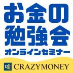 TAPP【無料オンラインセミナー】お金の勉強会