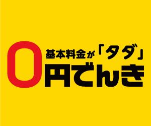 【基本料金がずっと0円!】0円でんき