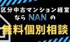 ☆NAN無料個別面談☆