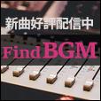 FindBGM[500円コース]