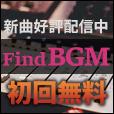FindBGM[初月無料/500円コース]