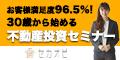 ☆セカンドオピニオン【30歳から始める不動産投資セミナー】☆