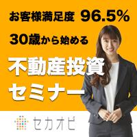 【オンラインセミナーもOK】不動産投資のセカンドオピニオン【30歳から始める不動産投資セミナー】