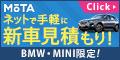 MOTA 新車見積り(車種限定)