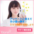 Toluna(トルーナ)無料会員登録