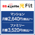 BB.excite光 Fit