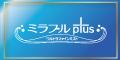 ☆ミラブルプラス☆