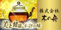 木の舟 プーアル茶無料試飲(無料清掃付き)