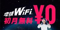 ☆地球WiFi☆