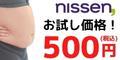 ニッセンシボリーナ500円お試しモニター