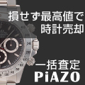 時計買取ピアゾ 無料一括買取査定<売却成立>
