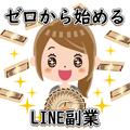 【公式】ゼロから始めるLINE副業