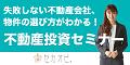 ☆セカンドオピニオン【不動産会社選び方セミナー】☆