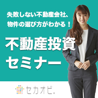 不動産投資のセカンドオピニオン【不動産会社選び方セミナー】