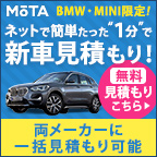 MOTA[新車見積り完了(車種限定)]