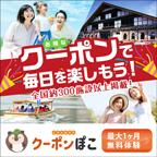 クーポンぽこ[初月無料/990円コース]2ヵ月継続で登録月料金無料