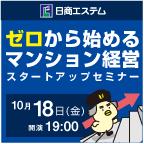 【10/18開催】名古屋 不動産投資セミナー