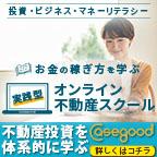 Casegood-カセグ【オンライン不動産スクール】