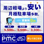 PMCマンスリーパーキング[契約完了]