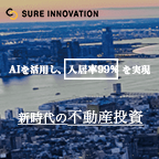 不動産投資シュアーイノベーション[セミナー後面談]