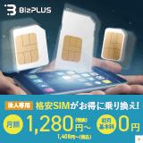 BizPLUS(格安WiFi)
