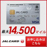 JALカード(発券+ショッピングマイル・プレミアム付帯)