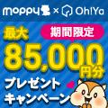 【最大85,000P】不動産投資【Oh!Ya(オーヤ)】[面談完了]