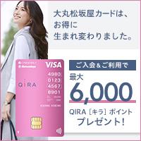 大丸・松坂屋カード(JFRカード)