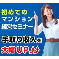 日商エステム(不動産投資セミナー)