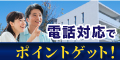 マンション投資一括比較【ワンルームオーナー.com】