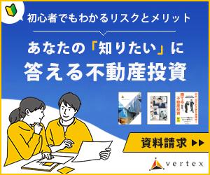 【無料!資料請求】10万円で大家さん(ベルテックス)