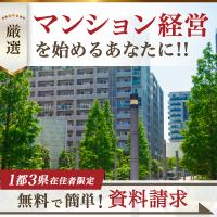 【マンションオーナーガイド】新規資料請求モニター