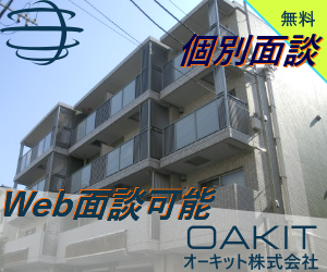 オーキット株式会社【個別面談】