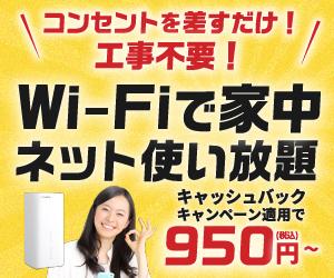 ソフトバンクAir【株式会社eCALL】