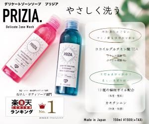 デリケートゾーンの新習慣【PRIZIA~プリジア~】商品モニター