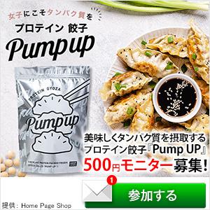 PUMP UP(500円モニター)