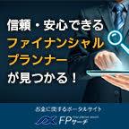 【FP相談】信頼・安心できるFPが見つかる!