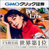 GMOクリック証券「FX」