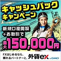 YJFX!「外貨ex」