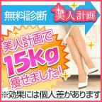 美人計画[300円コース]