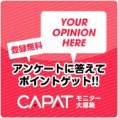 CAPAT(キャパット)