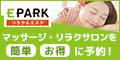 【1日何度でもリピートOK】EPARK[リラク&エステ]来店完了