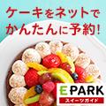 【EPARKスイーツガイド】口コミモニター