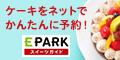 ☆EPARKスイーツガイド☆
