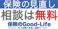 保険のGood-Life