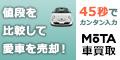 MOTA 車買取