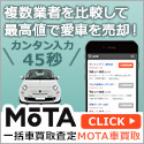 MOTA[買取成約完了]