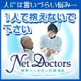 ネットドクターズ[500円コース](スマホ限定)
