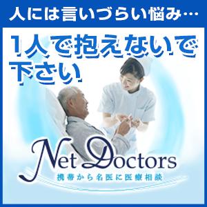 ネットドクターズ[300円コース]